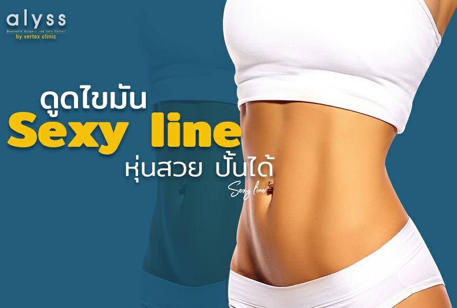 ดูดไขมัน Sexy line สร้างร่อง 11 เทรนด์คนรักสุขภาพ