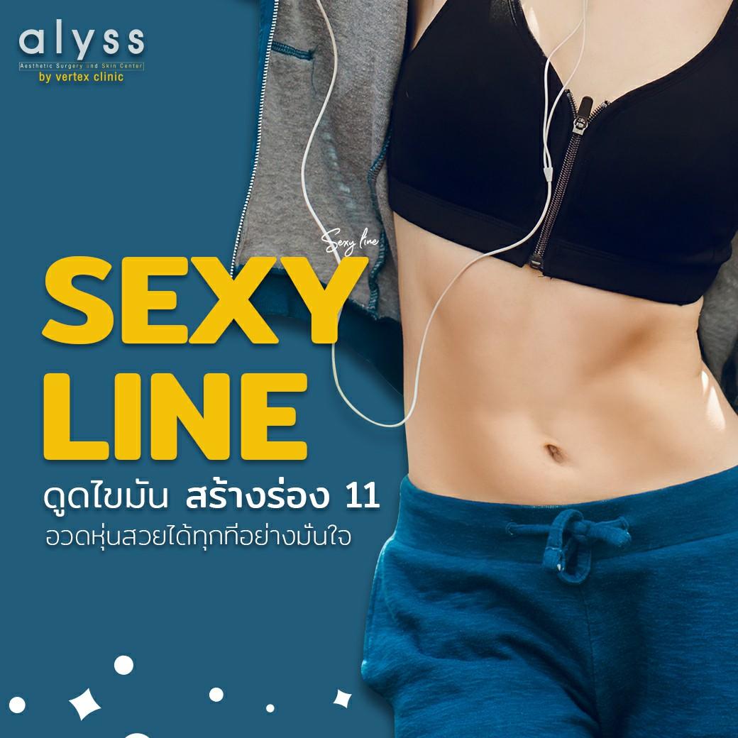 Sexy line สร้างเองได้ แต่ยาก หากไม่มีวินัยในการคุมอาหารหรือออกกำลังกายมากพอ