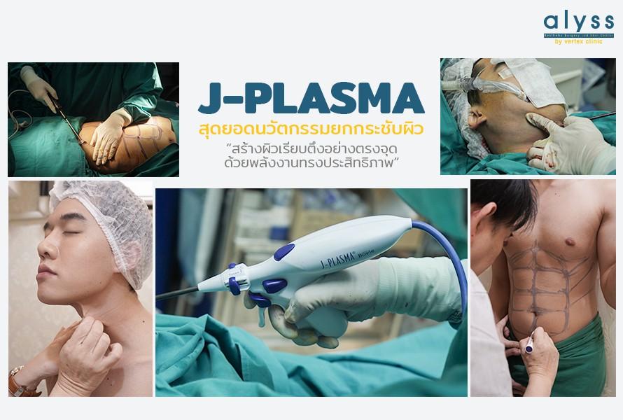 สร้างผิวเรียบตึงอย่างตรงจุดด้วย J-Plasma