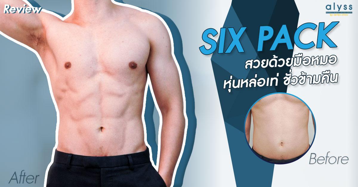 รีวิวดูดไขมันสร้าง Six Pack